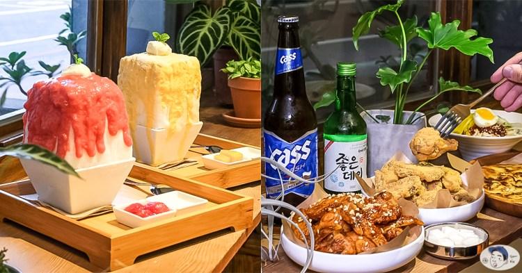 在花園中吃著韓國歐巴製作的冰酥、韓式炸雞彷彿置身國外一樣「 Garden 313」,桃園中壢美食