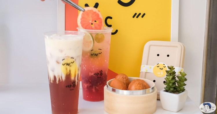 赤峰街新幕文青手搖飲品「呦窩UWU x Tea Shop」插旗中山商圈,台北市大同美食