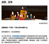 new homepage in Chinese - birthay review Oxfordians future