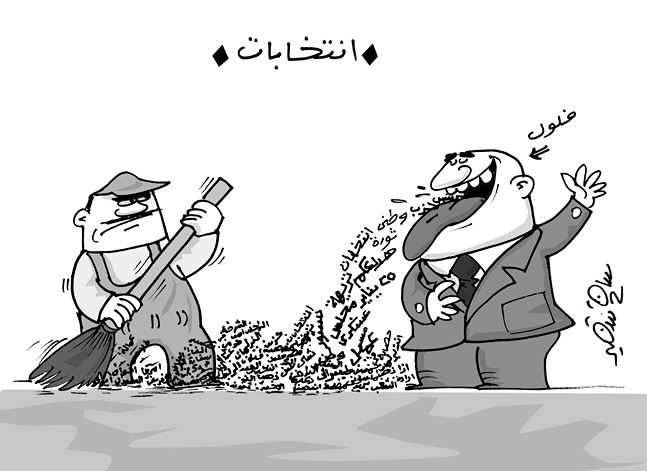 """Drawn by political cartoonist Amar Saleem for Al-Masri Al Youm, the above cartoon is titled """"Elections"""". On the left is a presidential candidate for the 2012 Egyptian elections, labelled """"felool"""" or remnants, a word used to criticize those who had ties to the former corrupt regime. On the left is a street cleaner sweeping up words like national party, revolution, January 25, freedom, etc. spewing from the candidate's mouth."""