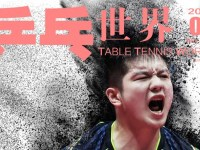 Fan Zhendong on the cover of table tennis world