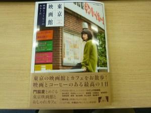 東京映画館~映画とコーヒーのある1日~