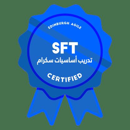 Scrum Foundations Training (SFT) Badge (Arabic)