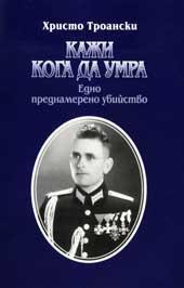 DimMladenov
