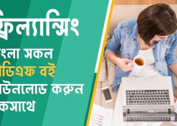 Freelancing Bangla PDF Book Download