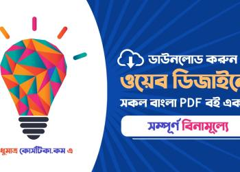 Bangla Web Design PDF Book Free