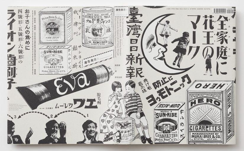 Un libro sulle pubblicità a Taiwan può anche sorprendervi