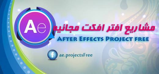 مشاريع افتر افكت After Effects Project