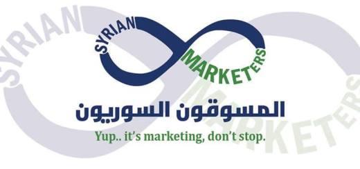 فريق المسوقون السوريون Syrian Marketers