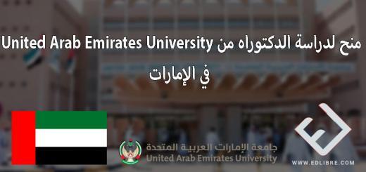 منح لدراسة الدكتوراه من United Arab Emirates University في الإمارات