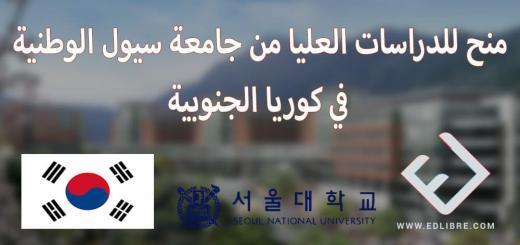 منح للدراسات العليا من جامعة سيول الوطنية في كوريا الجنوبية