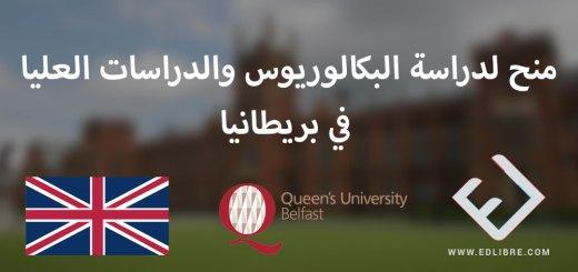 منح لدراسة البكالوريوس والدراسات العليا في بريطانيا