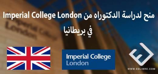 منح لدراسة الدكتوراه من Imperial College London في بريطانيا