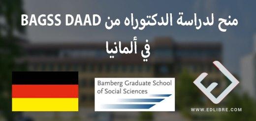 منح لدراسة الدكتوراه من BAGSS DAAD في ألمانيا