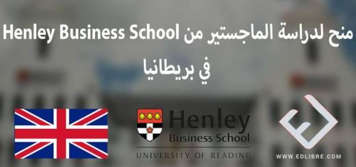 منح لدراسة الماجستير من Henley Business School في بريطانيا