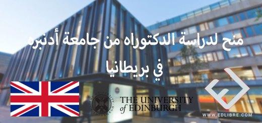 منح لدراسة الدكتوراه من جامعة أدنبره في بريطانيا