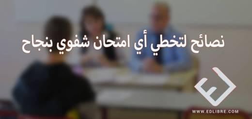نصائح لتخطي أي امتحان شفوي بنجاح