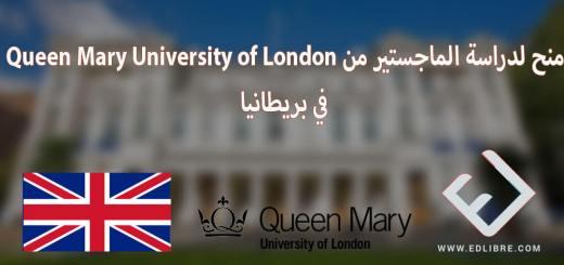 منح لدراسة الماجستير من Queen Mary University of London في بريطانيا