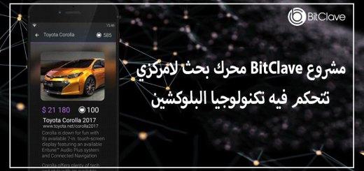مشروع BitClave محرك بحث لامركزي تتحكم فيه تكنولوجيا البلوكشين
