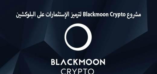 مشروع Blackmoon Crypto لترميز الإستثمارات على البلوكشين