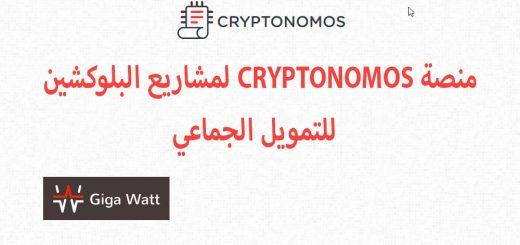 منصة CRYPTONOMOS لمشاريع البلوكشين للتمويل الجماعي