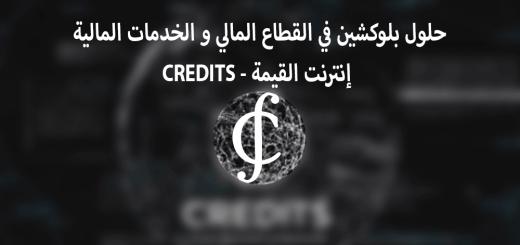 حلول بلوكشين في القطاع المالي و الخدمات المالية و إنترنت القيمة - CREDITS