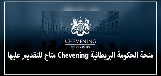 منحة الحكومة البريطانية Chevening متاح للتقديم عليها