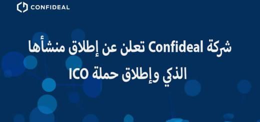 شركة Confideal تعلن عن إطلاق منشأها الذكي وإطلاق حملة ICO