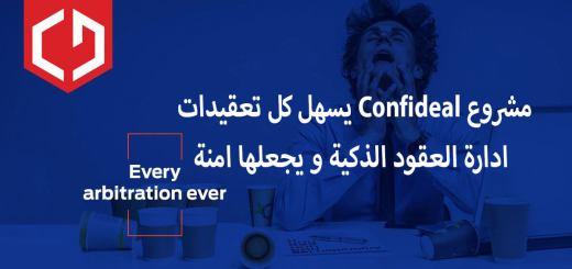 مشروع Confideal يسهل كل تعقيدات ادارة العقود الذكية و يجعلها امنة