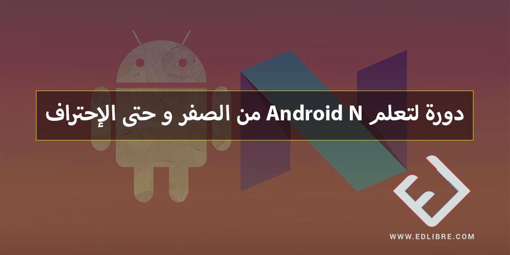 دورة لتعلم Android N من الصفر حتى الإحتراف