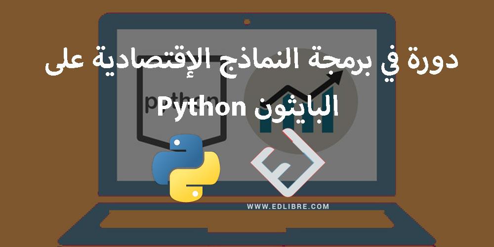 دورة في برمجة النماذج الإقتصادية على البايثون Python
