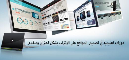 دورات تعليمية في تصميم المواقع على الانترنت بشكل احترافي ومتقدم