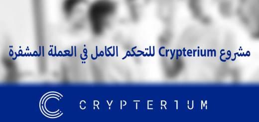 مشروع Crypterium للتحكم الكامل في العملة المشفرة
