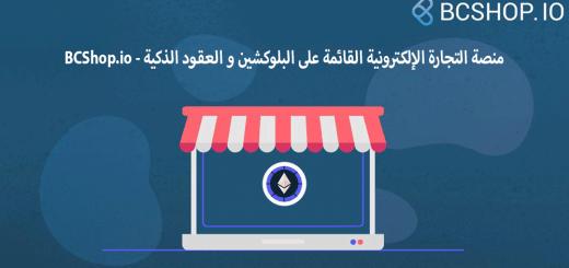 منصة التجارة الإلكترونية القائمة على البلوكشين و العقود الذكية - BCShop.io