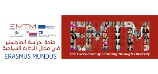 emtm-erasmus-mundus-program
