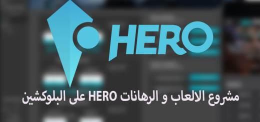 مشروع الالعاب و الرهانات HERO على البلوكشين