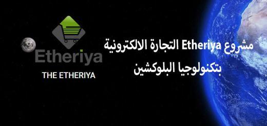 مشروع Etheriya التجارة الالكترونية بتكنولوجيا البلوكشين