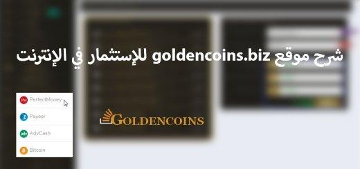 شرح موقع goldencoins.biz للإستثمار في الإنترنت