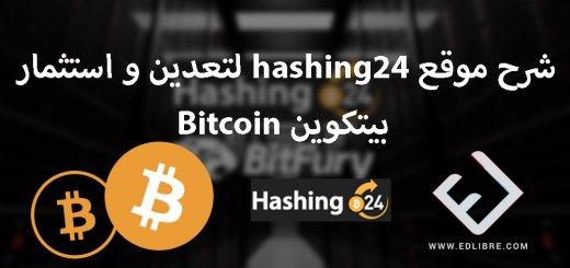 شرح موقع hashing24 لتعدين و استثمار بيتكوين Bitcoin