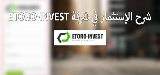 شرح الإستثمار في شركة ETORO-INVEST