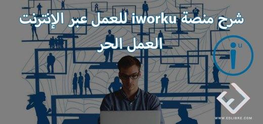 شرح منصة iworku للعمل عبر الإنترنت العمل الحر