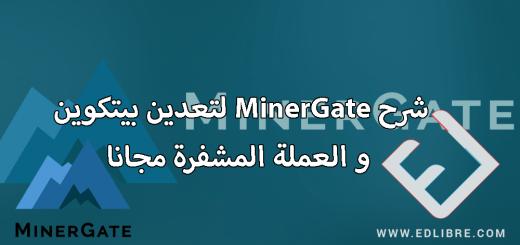 شرح MinerGate لتعدين بيتكوين و العملة المشفرة مجانا