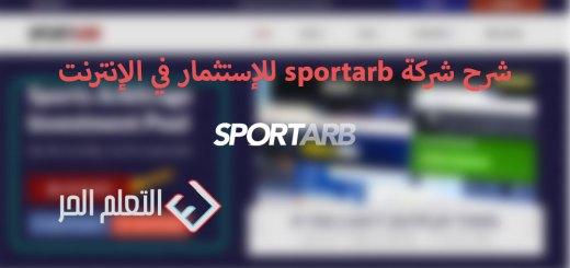شرح شركة sportarb للإستثمار في الإنترنت