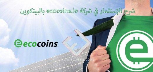 شرح الإستثمار في شركة ecocoins.io بالبيتكوين