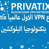 مشروع VPN الاول عالميا Privatix بتكنولوجيا البلوكشين