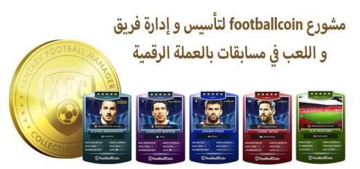 footballcoin لتأسيس و إدارة فريق و اللعب في مسابقات ربحية