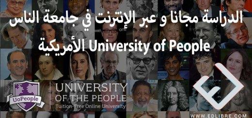 الدراسة مجانا و عبر الإنترنت في جامعة الناس University of People الأمريكية
