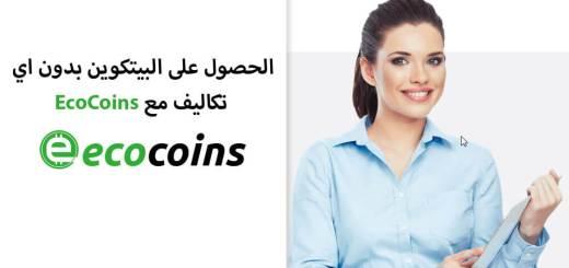 الحصول على البيتكوين بدون اي تكاليف مع EcoCoins