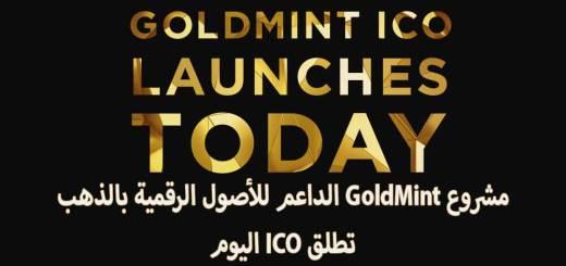 مشروع GoldMint الداعم للأصول الرقمية بالذهب تطلق ICO اليوم