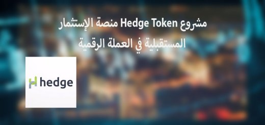 مشروع Hedge Token منصة الإستثمار المستقبلية في العملة الرقمية